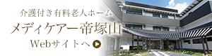 医療法人 愛信会 介護付有料老人ホーム メディケアー帝塚山